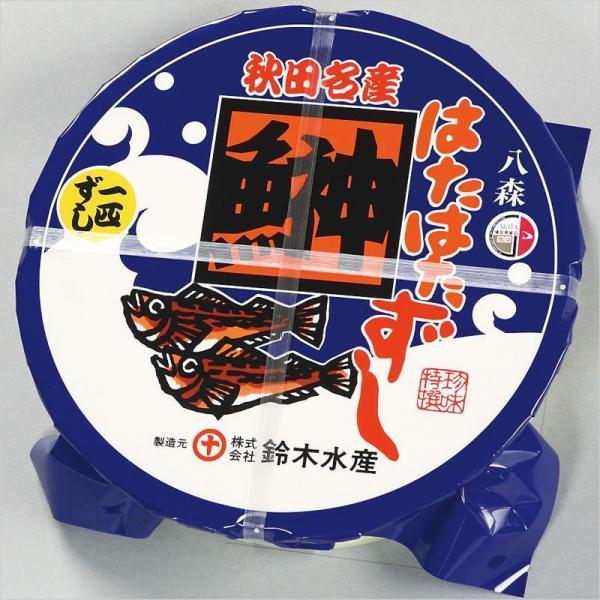 はたはた 一匹ずし(樽詰500g) 形そのままのハタハタと飯 野菜などを漬けた馴れずし [鈴木水産]冷凍