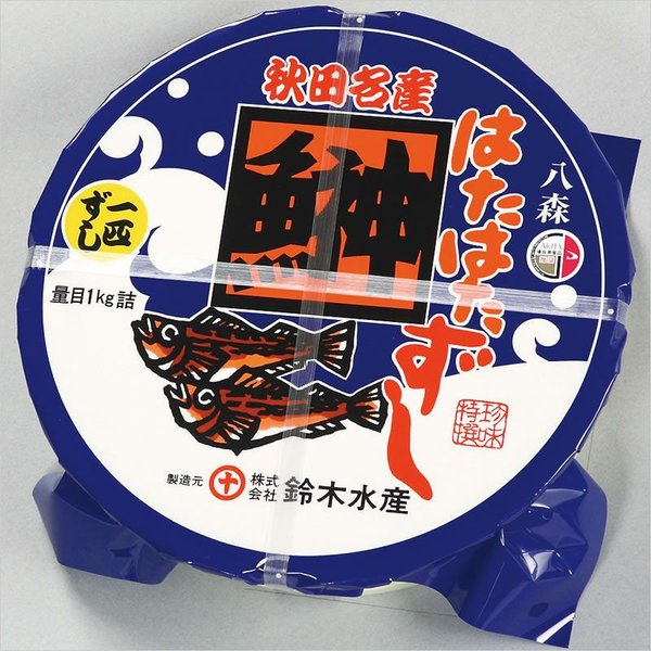 はたはた 一匹ずし(樽詰1kg) 形そのままのハタハタと飯 野菜などを漬けた馴れずし [鈴木水産]冷凍
