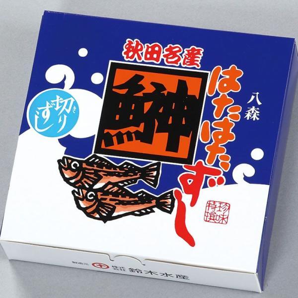 はたはた 切りずし(紙箱500g) ハタハタを一口サイズの食べやすい切り身にして漬け込んだ馴れずし [鈴木水産]冷凍