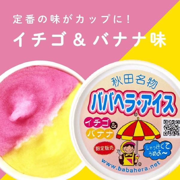 ババヘラ・キャンデー&カップセット 昔なつかし秋田の名物アイス!イチゴとバナナのシャーベットを食べやすいカップで[冷凍・進藤冷菓] akitagokoro 02