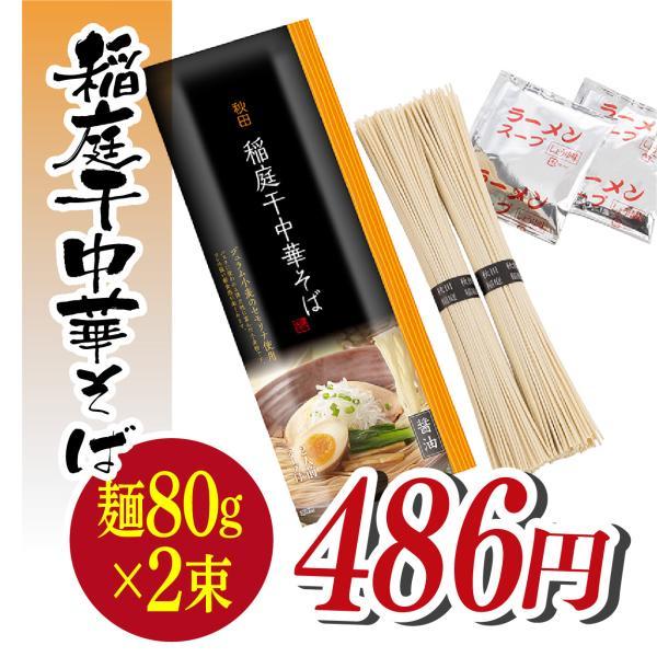 稲庭乾干拉麺(2人前) ラーメン 稲庭うどん 比内地鶏スープ 秋田 IR-2G[後文]