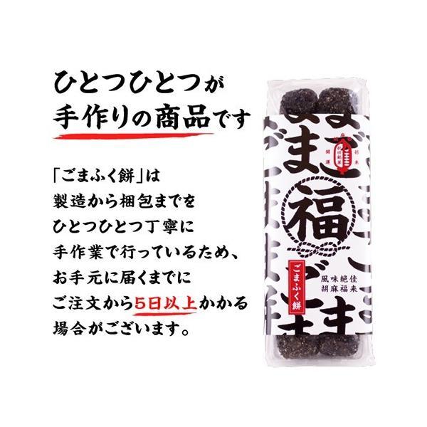 ごまふく餅12個入り×10パック|akitagokoro|02