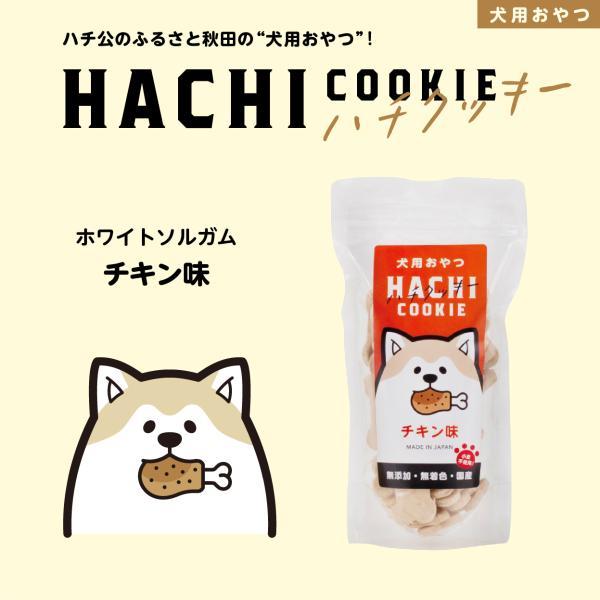 ハチクッキー(チキン味)犬用おやつ 無添加 無着色 国産 秋田犬のパッケージ 【ツバサ】|akitagokoro