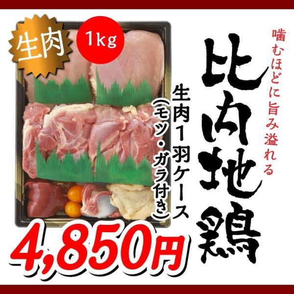 生肉1羽ケース(モツ・ガラ付き)1kg 旨味たっぷり!本場大館からお届け!鶏本来の歯ごたえと 極上のダシがたまらない![冷蔵・本家比内地鶏]|akitagokoro