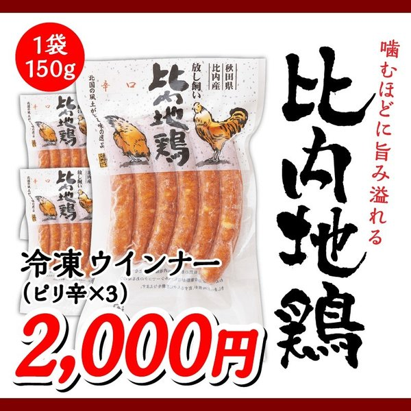 冷凍ウインナー(ピリ辛×3) 旨味たっぷり!本場大館からお届け!バーベキューにぴったり![本家比内地鶏]冷凍