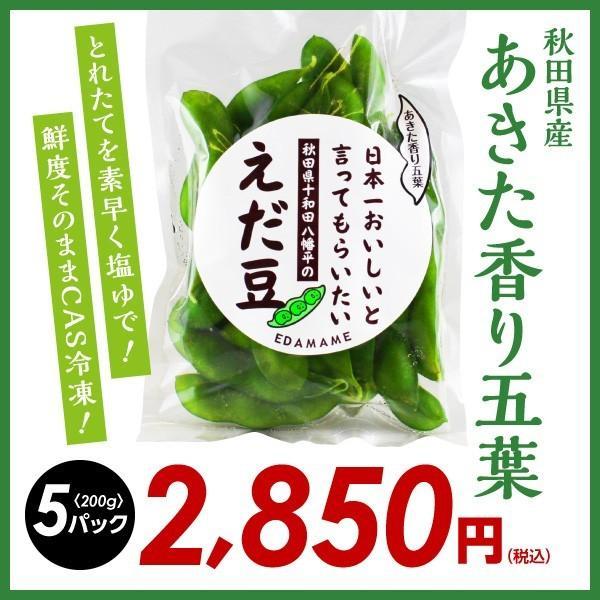 「日本一おいしい」と言ってもらいたい秋田県十和田八幡平の枝豆 200g×5パック【冷凍・海星】|akitagokoro