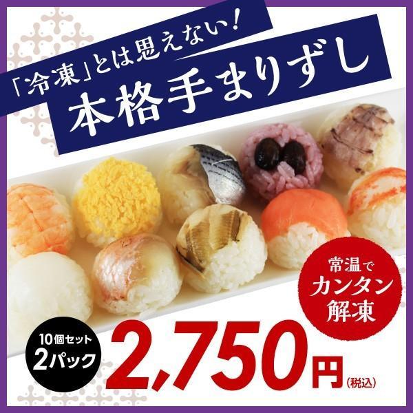 手まりずし 10個セット×2パック【冷凍・海星】|akitagokoro