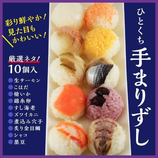 手まりずし 10個セット×2パック【冷凍・海星】|akitagokoro|02