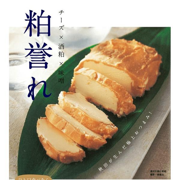 粕誉れ(かすほまれ) チーズ×酒粕×味噌 三種の発酵食品から生まれたおつまみ 日本酒やワインのお供にピッタリ![冷蔵・アマノストア]|akitagokoro