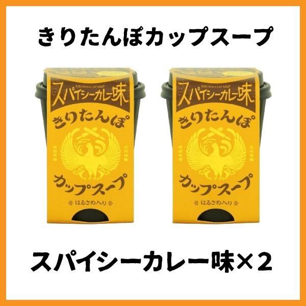 きりたんぽカップスープ(スパイシーカレー味)2個セット 秋田名物きりたんぽ 【きりたんぽカップスープ】|akitagokoro