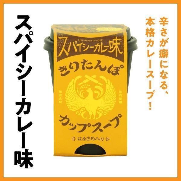 きりたんぽカップスープ(スパイシーカレー味)2個セット 秋田名物きりたんぽ 【きりたんぽカップスープ】|akitagokoro|02