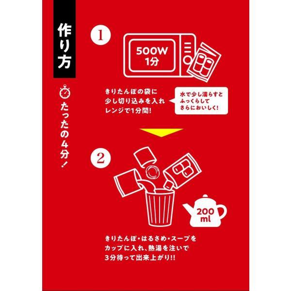 きりたんぽカップスープ(スパイシーカレー味)2個セット 秋田名物きりたんぽ 【きりたんぽカップスープ】|akitagokoro|03