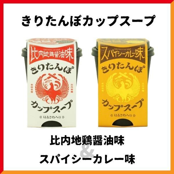 きりたんぽカップスープ(比内地鶏醤油味、スパイシーカレー味)各1個の2個セット 秋田名物きりたんぽ 「ZIP!」で紹介 【ツバサ】