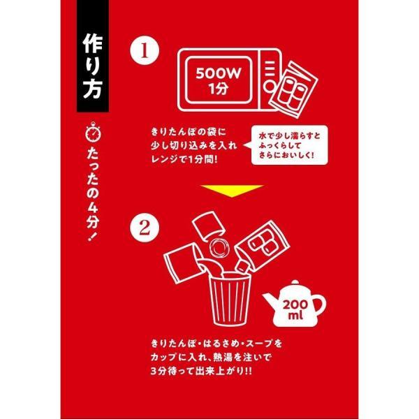 きりたんぽカップスープ(贅沢3種 各10個)30個セット 秋田名物きりたんぽ 【きりたんぽカップスープ】|akitagokoro|05