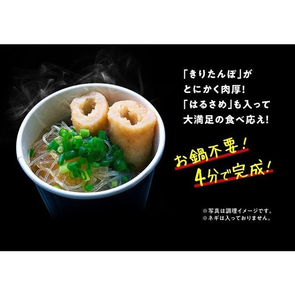 きりたんぽカップスープ(贅沢3種 各10個)30個セット 秋田名物きりたんぽ 【きりたんぽカップスープ】|akitagokoro|06