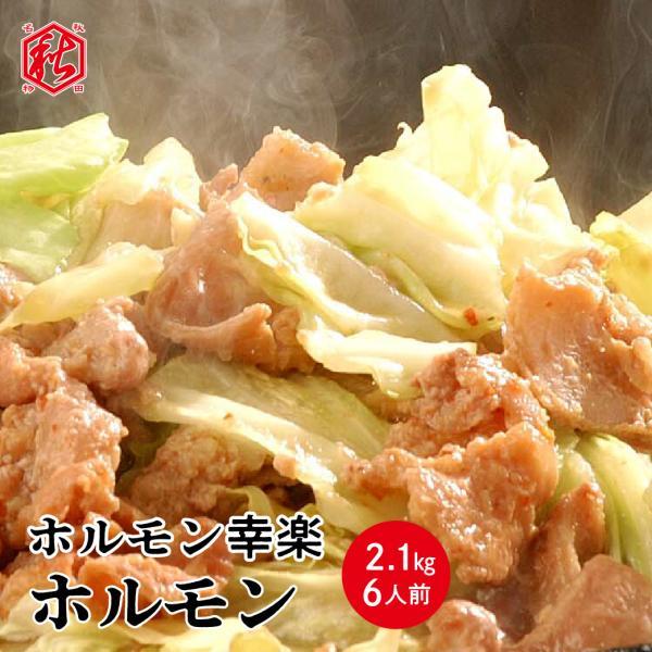 ホルモン 2.1kg(約6人前) 秋田鹿角名物豚ホルモン焼き 焼肉 バーベキュー 甘辛い秘伝のタレ[ホルモン幸楽]冷凍|akitagokoro