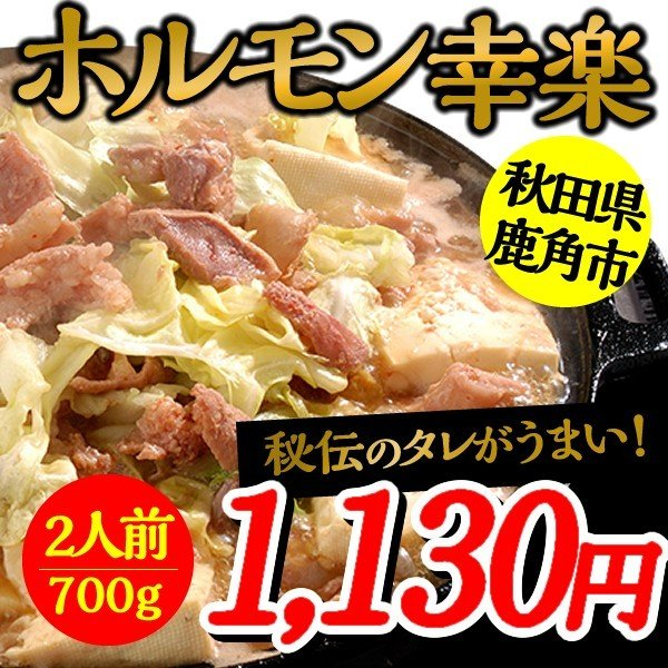 ホルモン 700g(約2人前) 秋田鹿角名物豚ホルモン焼き お試しサイズ 焼肉 バーベキュー 甘辛い秘伝のタレ [ホルモン幸楽]冷凍|akitagokoro