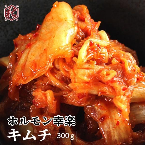 キムチ (300g) 秋田鹿角名物豚ホルモン 幸楽の美味しいキムチ やみつき 焼肉 バーベキュー[ホルモン幸楽]冷凍|akitagokoro