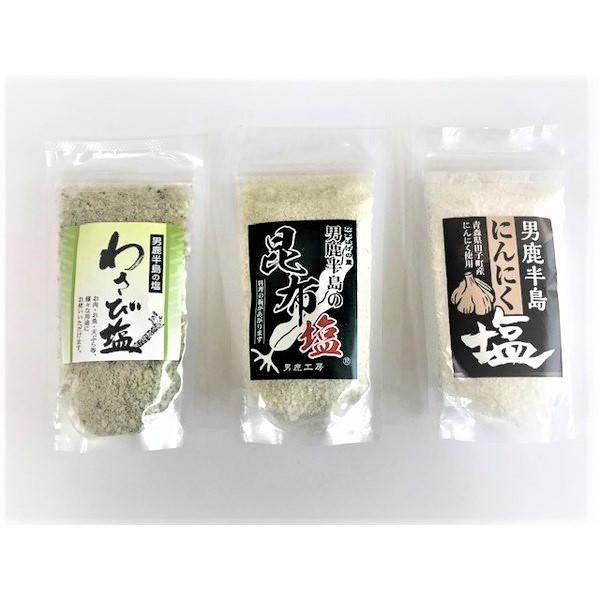 秋田県男鹿産 男鹿の塩 3個セット 男鹿半島 名産 なまはげの里 わさび塩 にんにく塩 昆布塩【ツバサ】