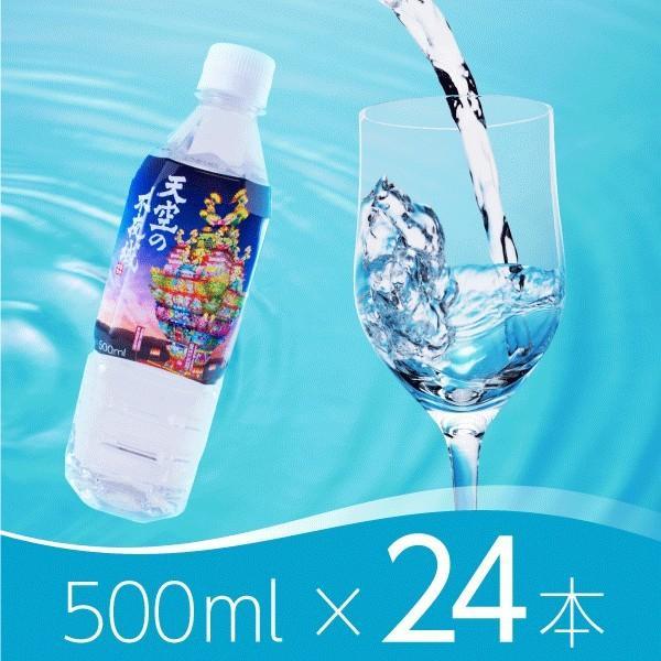 白神山水 天空の不夜城ボトル 500ml×24本[常温・白神屋]|akitagokoro