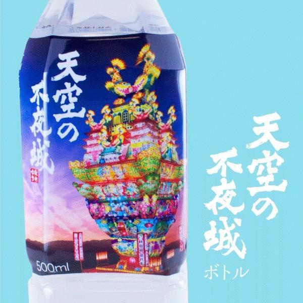 白神山水 天空の不夜城ボトル 500ml×24本[常温・白神屋]|akitagokoro|02