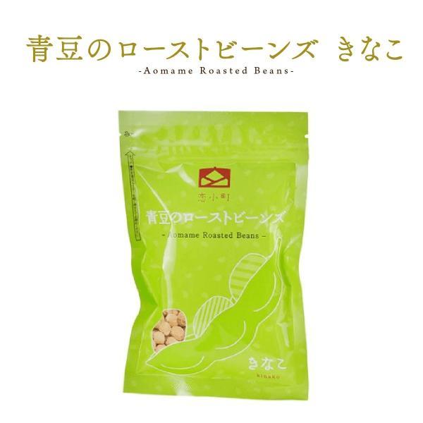 青豆のローストビーンズ きなこ 秋田県産大豆を 枝豆パウダーときなこで包み込みました[あきた食彩プロデュース]|akitagokoro