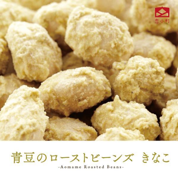 青豆のローストビーンズ きなこ 秋田県産大豆を 枝豆パウダーときなこで包み込みました[あきた食彩プロデュース]|akitagokoro|02