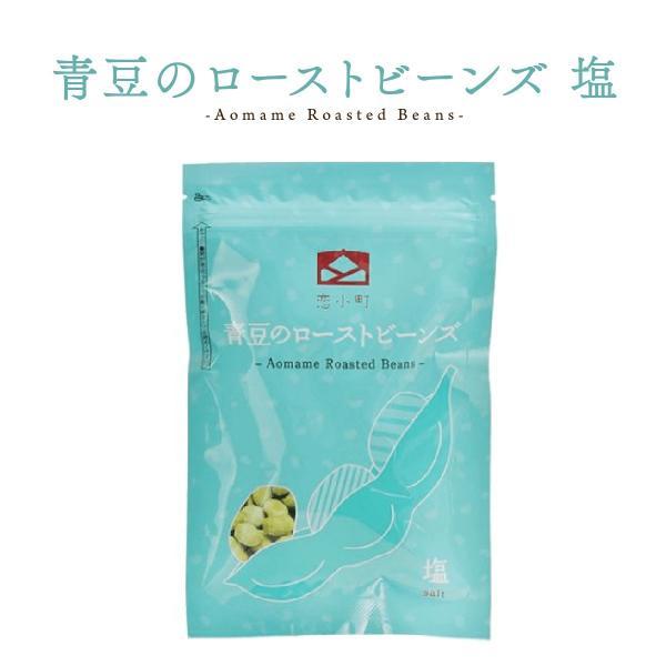 青豆のローストビーンズ 塩 秋田県産大豆を 枝豆パウダーと塩でコーティングしました[あきた食彩プロデュース] akitagokoro