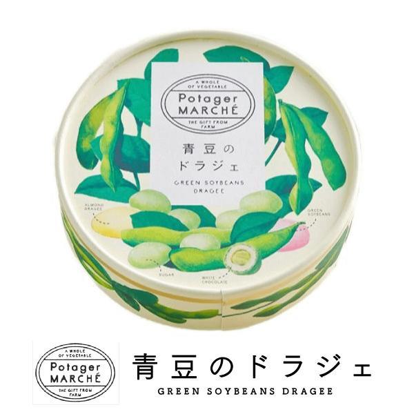 青豆のドラジェ 80g 秋田県産あきた香り五葉を使った幸せのドラジェ! ホワイトデー[あきた食彩プロデュース]|akitagokoro
