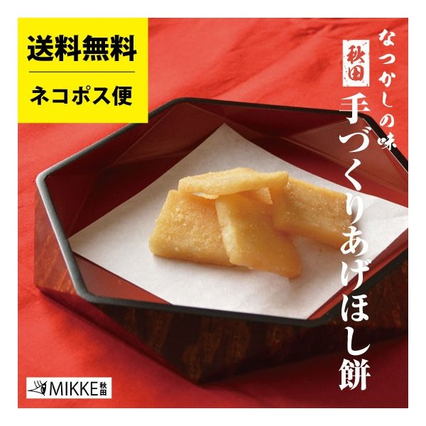 送料無料 ネコポス秋田の手造りあげほし餅20個入り 代引引換不可 配達日時指定不可 包装のし不可  素朴な味わい