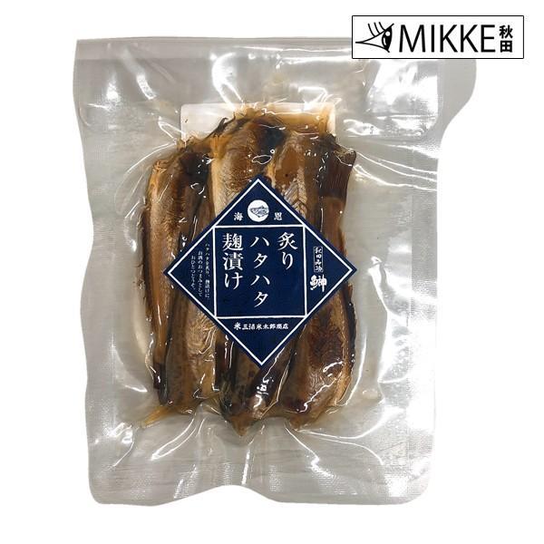 送料無料 ネコポス 炙りはたはた麹漬け(あぶりハタハタ) 三浦米太郎商店 秋田 にかほ