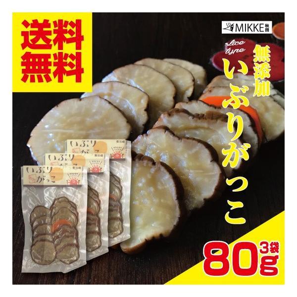無添加いぶりがっこスライス80g3袋 手作り 名産 特産 秋田 送料無料 ネコポス ポイント消化