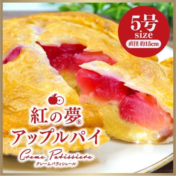 紅の夢アップルパイクレームパティシェール|希少品種|神様がくれたリンゴ|真っ赤なアップルパイ|国産|秋田|お菓子|ギフト