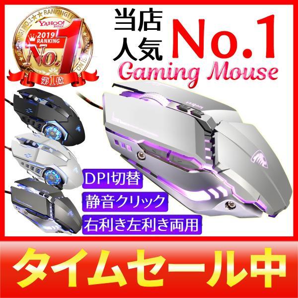 ゲーミング マウス レーザー 有線 静音 パソコン 光学式 led 薄型 ゲーミング led搭載 充電 軽量 マクロ設定 USB 高精度 dpi 4dpi 4種 PS4 送料無料 akitou-net