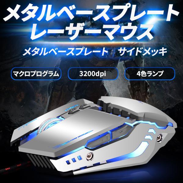 ゲーミング マウス レーザー 有線 静音 パソコン 光学式 led 薄型 ゲーミング led搭載 充電 軽量 マクロ設定 USB 高精度 dpi 4dpi 4種 PS4 送料無料 akitou-net 02