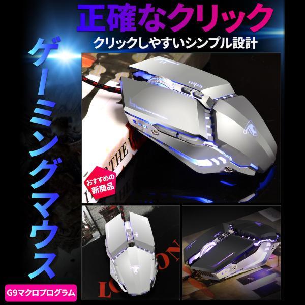 ゲーミング マウス レーザー 有線 静音 パソコン 光学式 led 薄型 ゲーミング led搭載 充電 軽量 マクロ設定 USB 高精度 dpi 4dpi 4種 PS4 送料無料 akitou-net 04