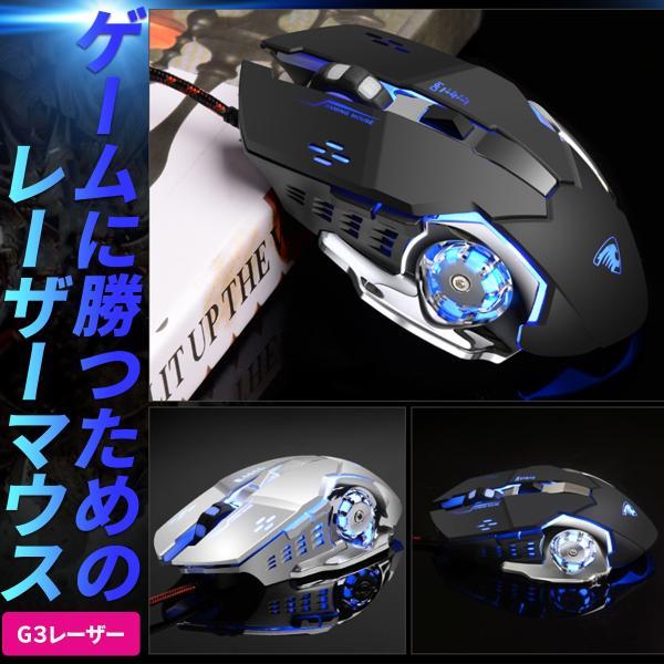 ゲーミング マウス レーザー 有線 静音 パソコン 光学式 led 薄型 ゲーミング led搭載 充電 軽量 マクロ設定 USB 高精度 dpi 4dpi 4種 PS4 送料無料 akitou-net 06