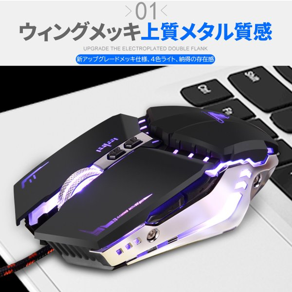 ゲーミング マウス レーザー 有線 静音 パソコン 光学式 led 薄型 ゲーミング led搭載 充電 軽量 マクロ設定 USB 高精度 dpi 4dpi 4種 PS4 送料無料 akitou-net 10