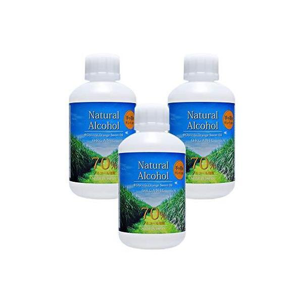 ナチュラル除菌アルコール70%500mL日本産自社製造(オレンジ×3本)