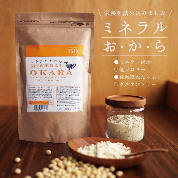おからパウダー ミネラルおから 450g 3袋 送料無料 まとめ買い 赤穂化成 ダイエット ミネラル グルテンフリー 低カロリー 食物繊維 たんぱく質 ソイプロテイン