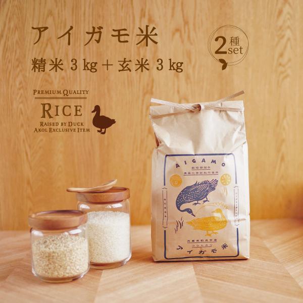 新米 2021年度産 コシヒカリ アイガモ米 玄米3kg 精米3kg 2種セット 送料無料 農薬や化学肥料を一切使わない農法 兵庫県産 贈答 ギフト 合鴨農法 アイガモ農法