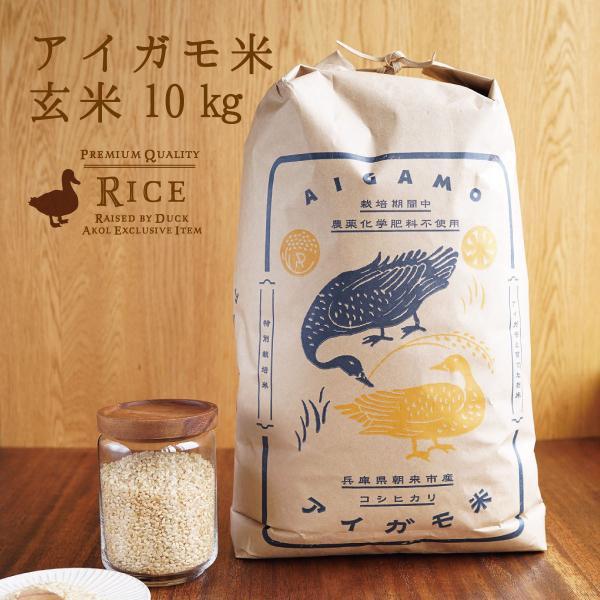 新米 2021年度産 コシヒカリ アイガモ米 玄米10kg 送料無料 令和3年産 農薬や化学肥料を一切使わない 兵庫県産 ギフト 保存食 合鴨農法 アイガモ農法