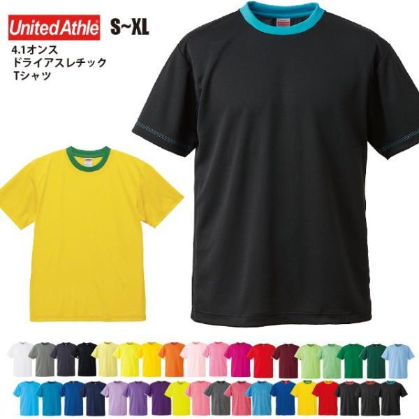 4.1オンス ドライ Tシャツ(S〜XL)#5900-01 ユナイテッドアスレ UNITED ATHLE メンズ 吸汗速乾|akorei