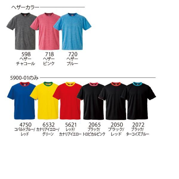 4.1オンス ドライ Tシャツ(S〜XL)#5900-01 ユナイテッドアスレ UNITED ATHLE メンズ 吸汗速乾|akorei|06