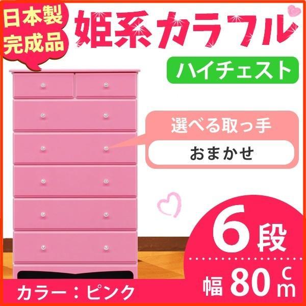 姫系カラフルハイチェスト/収納タンス 〔6段 ピンク×取っ手:おまかせ×全12個〕 幅80cm 日本製 〔完成品〕