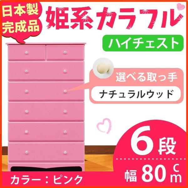 姫系カラフルハイチェスト/収納タンス 〔6段 ピンク×取っ手:ナチュラルウッド×全12個〕 幅80cm 日本製 〔完成品〕