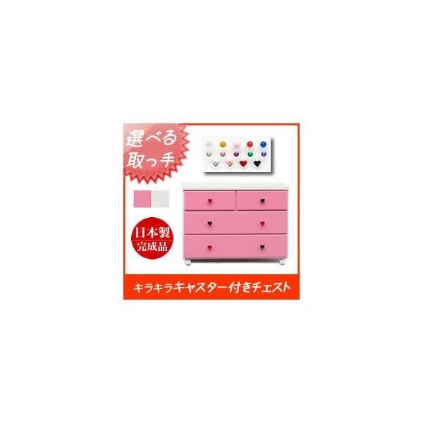 キャスター付きチェスト/キッズ収納家具 〔3段 ピンク×取っ手:おまかせ×全6個〕 幅80cm 日本製 〔完成品〕