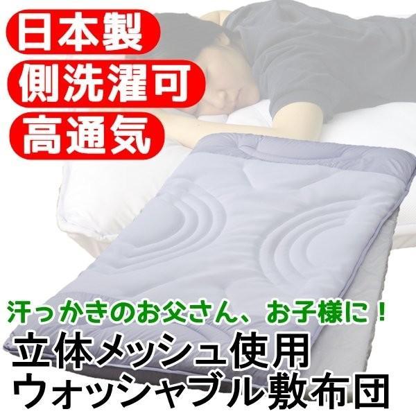 汗っかきのお父さん、お子様に 立体メッシュ使用ウォッシャブル敷布団 シングルブルー 日本製