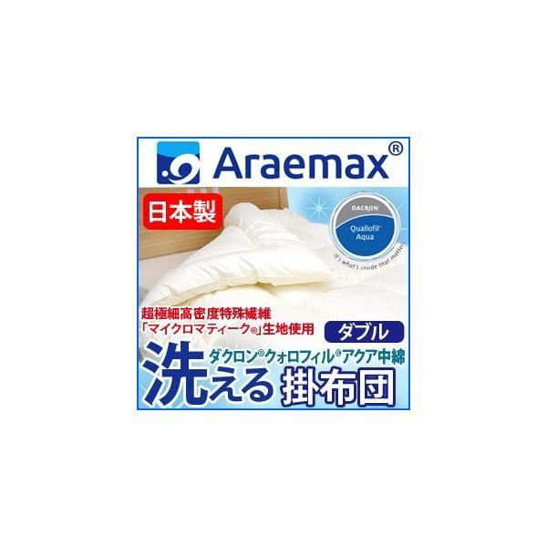 〔日本製〕『マイクロマティーク(R)』側生地・『ダクロン(R)クォロフィル(R)アクア』中綿使用 洗える掛け布団 ダブルサイズ