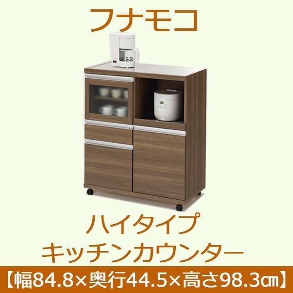 フナモコ ハイタイプキッチンカウンター 〔幅84.8×高さ98.3cm〕 リアルウォールナット MRD-85 日本製